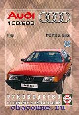 Руководство Audi 100 с 82-90 г. (дизель)