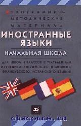 Иностранные языки 1-4 кл. Программно-методические материалы