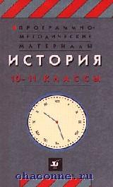 История 10-11 кл. Программно-методические материалы