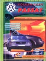 Руководство VW Passat с 96 г.(бензин + дизель + турбодизель)