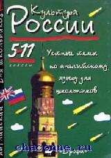 Культура России. Устные темы по английскому языку 5-11 кл