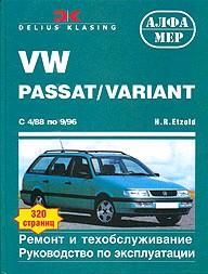 Руководство VW Passat, Variant с 88-96 г. (бензин + дизель)