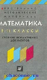 Математика 5-11 кл. Сборник нормативных документов. Программы