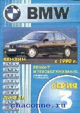 Руководство BMW 3 серия с 90 г. (бензин + дизель)
