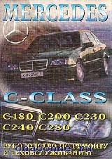 Руководство Mercedes C-класса С 180-280 с 93 г. (бензин)