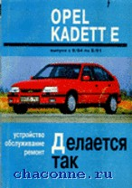 Руководство Opel Kadett E с 84-91 г.