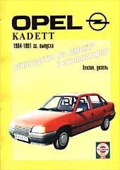 Руководство Opel Kadett с 84-91 г.(бензин + дизель)