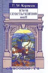 История государства Российского в 3х томах