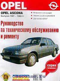 Руководство Opel Ascona с 81-88 г