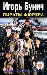 Пираты фюрера