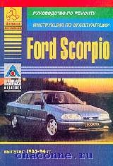 Руководство Ford Scorpio с 85-94 г