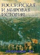 Российская и мировая история в таблицах