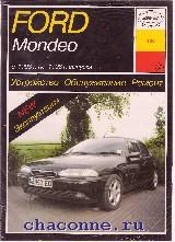 Руководство Ford Mondeo с 93 г