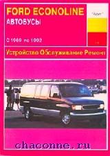 Руководство Ford Econoline с 69-92 г.