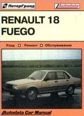Руководство Renault 18 Fuego c 79-86 г
