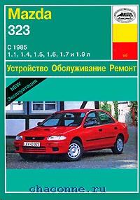 Руководство Mazda 323 с 85 г.(бензин + дизель)