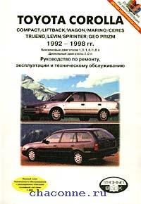 Руководство Toyota Corolla c 92-98 г.(бензин + дизель)