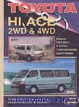 Руководство Toyota Hi-Ace с 84-98 г.(бензин)