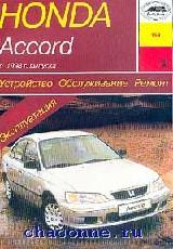Руководство Honda Accord с 98 г.
