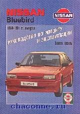 Руководство Nissan Bluebird с 84-91 г (бензин + дизель)
