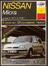 Руководство Nissan Micra с 83 г. (бензин)