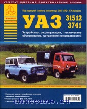 Руководство УАЗ 31512-3741