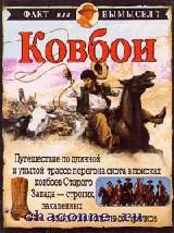 Ковбои