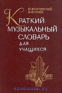 Краткий музыкальный словарь для учащихся