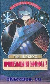 Пришельцы из космоса? Что случилось в Росуэлле?