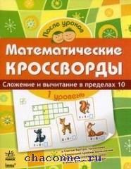 Математические кроссворды. Уровень 1