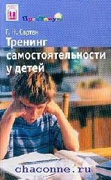 Тренинг самостоятельности у детей