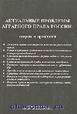 Актуальные проблемы аграрного права России