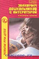 Знакомим дошкольников с литературой