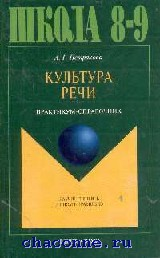 Культура речи. Практикум-справочник 8-9 кл