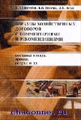 Образцы хозяйственных договоров