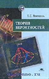 Теория вероятностей. Учебник