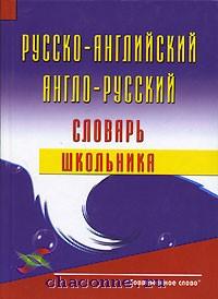 Русско-английский, англо-русский словарь школьника