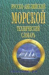 Русско-английский морской технический словарь
