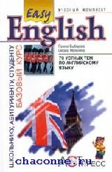 70 устных тем по английскому языку. Пособие к курсу Easy English