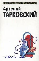 Тарковский Арсений