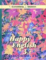 Счастливый английский 10-11 кл. Учебник