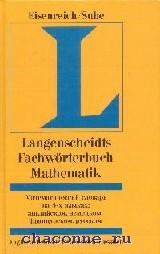Математический словарь на 4-х языках