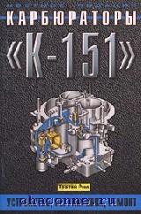 Карбюраторы К-151. Устройство, ремонт, регулировка