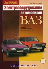 Электрооборудование ВАЗ