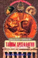 Тайны археологии. Радость и проклятие великих открытий