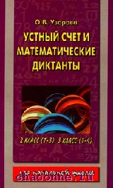 Устный счет и математические диктанты 2 кл (1-3), 3 кл (1-4)