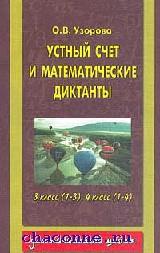 Устный счет и математические диктанты. 3 кл (1-3), 4 кл(1-4)