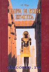 Цари и боги Египта