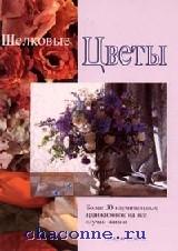 Шелковые цветы. Полное руководство по стилю и цвету