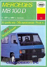 Руководство Mercedes MB 100D с 87-93 г